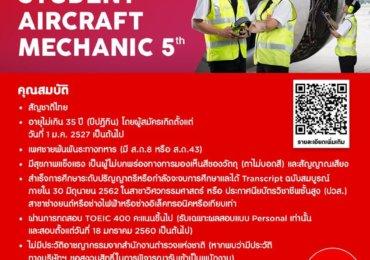 สายการบินไทยแอร์เอเชียเปิดรับสมัคร Student Aircraft Mechanic รุ่นที่ 5 ปี 2562