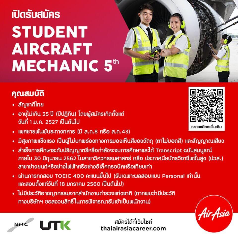 คอร์สติวสอบ STUDENT AIRCRAFT MECHANIC-Thai Air Asia 2019
