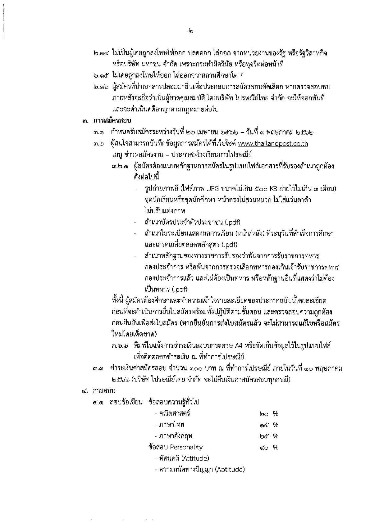ระเบียบการรับสมัครโรงเรียนการไปรษณีย์ รุ่นคปท.75 ปี 2562