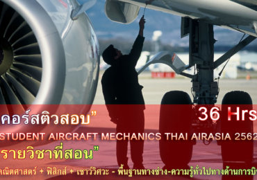 STUDENT AIRCRAFT MECHANICS THAI AIRASIA Course 2562