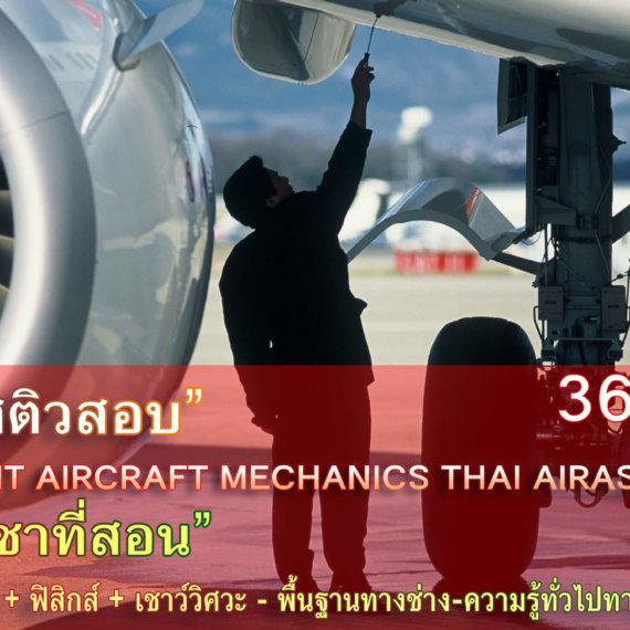 STUDENT AIRCRAFT MECHANICS THAI AIRASIA Course 2562