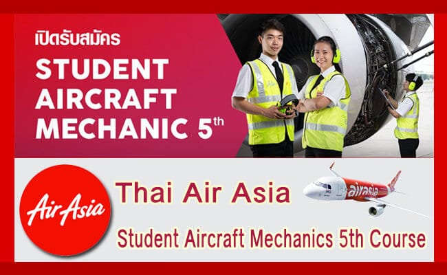 คอร์สติวสอบ STUDENT AIRCRAFT MECHANIC-Thai Air Asia 2019