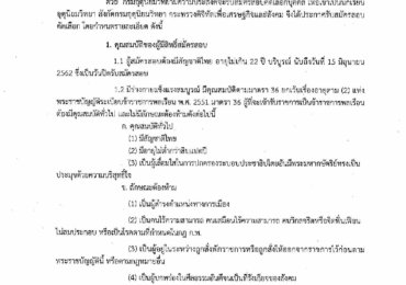 ระเบียบการรับสมัครนักเรียนกรมอุตุนิยมวิทยา 2562