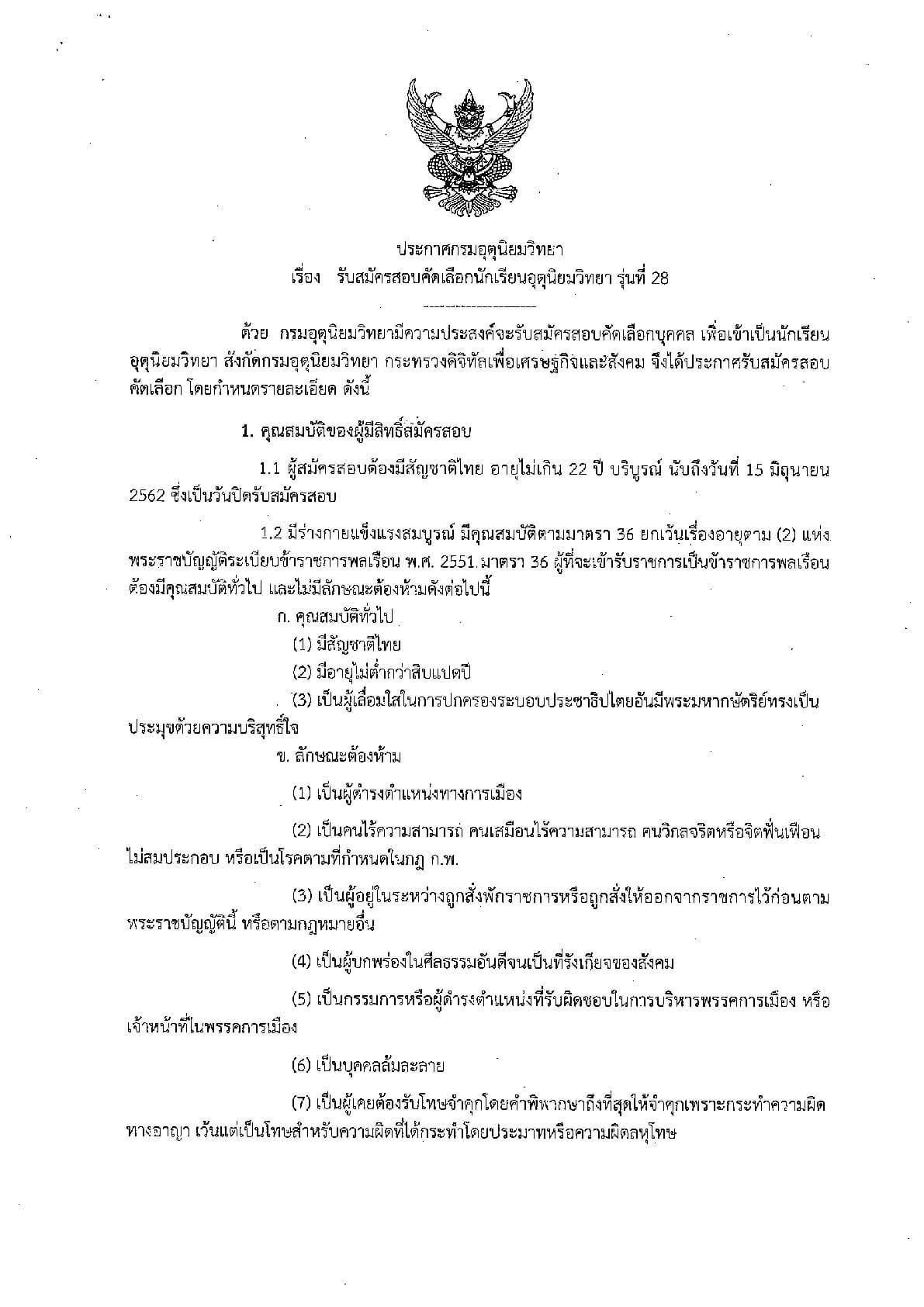 ระเบียบการรับสมัครนักเรียนกรมอุคุนิยมวิทยา รุ่นที่ 28 2562