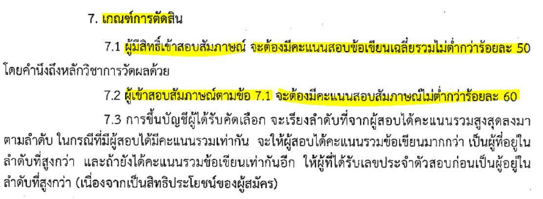 คอร์สติวสอบนักเรียนกรมอุตุนิยมวิทยา 2562