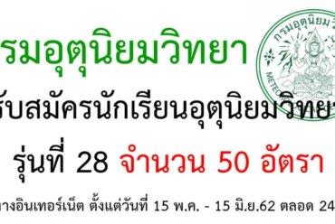 วันนี้วันแรกจ้าา รับสมัครนักเรียนกรมอุตุนิยมวิทยา รุ่นที่ 28 ประจำปี 2562