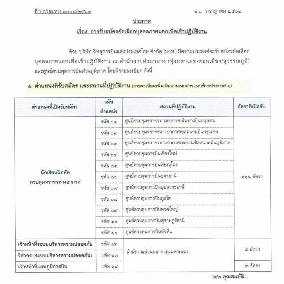 บริษัทวิทยุการบินแห่งประเทศไทย เปิดรับสมัครนักเรียนฝึกหัดควบคุมจราจรทางอากาศ (ATC) 2562