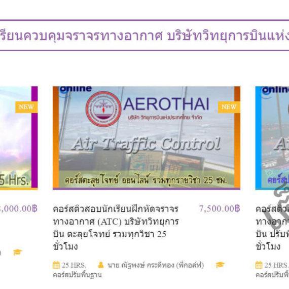 คอร์สติวนักเรียนควบคุมจราจรทางอากาศ Air Traffic Control (ATC) บริษัทวิทยุการบินแห่งประเทศไทย 2562