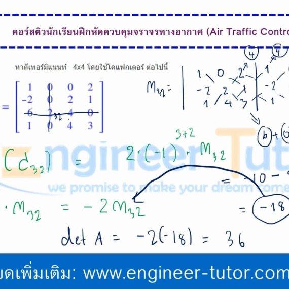 สอนหาดีเทอร์มิแนนต์ เมทริกซ์ 4×4 และ 3×3 ด้วยวิธีการโคแฟกเตอร์