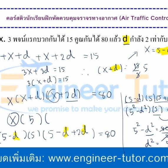 เฉลยข้อสอบ Air Traffic Control บริษัทวิทยุการบินแห่งประเทศไทย วิชาคณิตศาสตร์ เรื่องอนุกรม ปี 2019