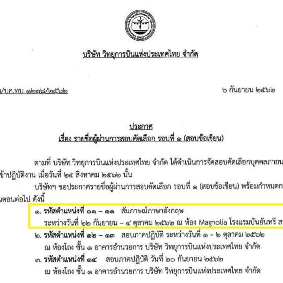 ประกาศรายชื่อผู้ผ่านการสอบคัดเลือก รอบที่ ๑ (สอบข้อเขียน) นักเรียนฝึกหัดควบคุมจราจรทางอากาศ (Air Traffic Control) บริษัทวิทยุการบินแห่งประเทศไทย 2019