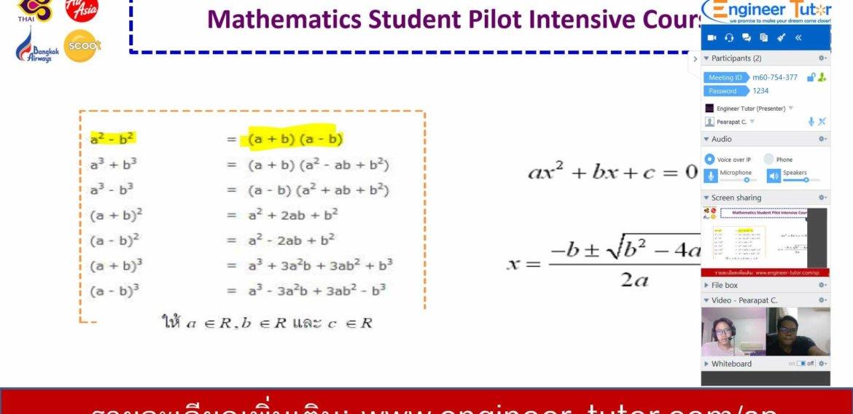 คอร์สติวสอบทุนนักบินฝึกหัด (Student Pilot) ออนไลน์ ปรับพื้นฐาน 2562