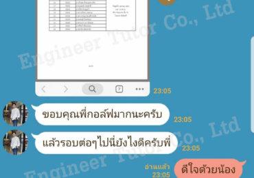 แสดงความยินดีกับน้องปลัดตูนด้วยครับ สอบผ่านรอบแรก(ข้อเขียน) Air Traffic Control บริษัทวิทยุการบินแห่งประเทศไทย 2562