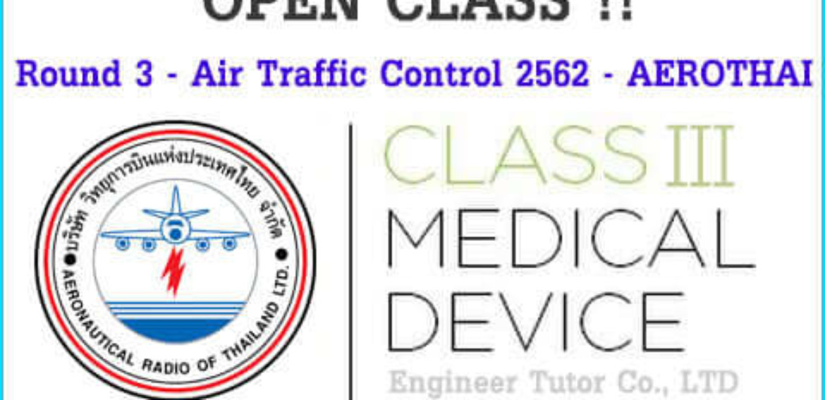 Air Traffic Control (ATC) Round3 Medical Class III Course AEROTHAI 2562