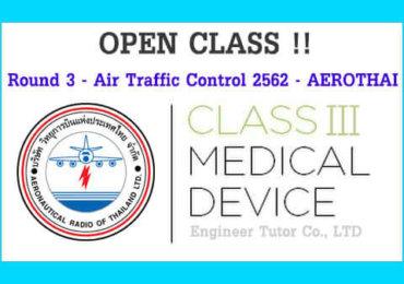 Air Traffic Control (ATC) Round3 Medical Class III Course AEROTHAI 2562