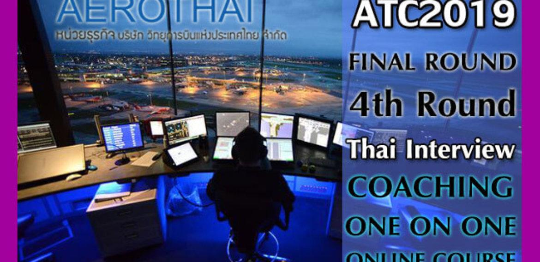 คอร์สติวนักเรียนควบคุมจราจรทางอากาศ Air Traffic Control (ATC) Aerothai รอบสุดท้าย สัมภาษณ์ภาษาไทย 2562
