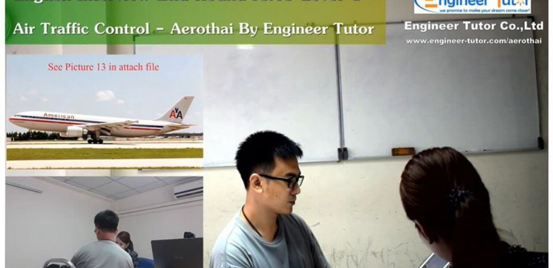 คอร์สติวสอบสัมภาษณ์ภาษาอังกฤษ (รอบสอง) ICAO LEVEL 4 ATC AEROTHAI 2019