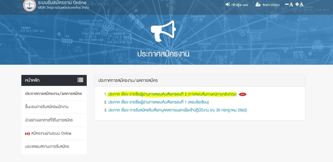 ประกาศผลสอบ Air Traffic Control Round 2 – English Interview ICAO Level 4 🎉🎉🎉