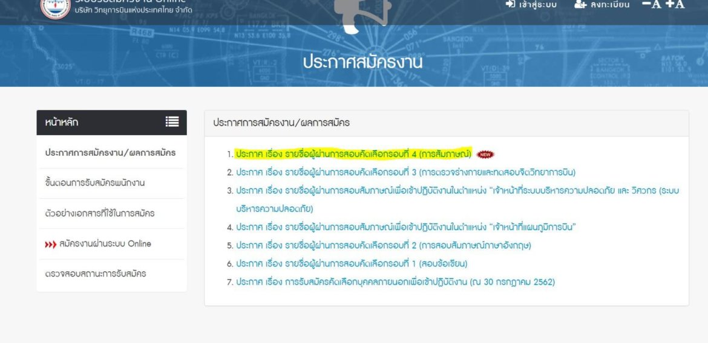 ข่าวด่วน!!! ประกาศ รายชื่อผู้ผ่านการสอบคัดเลือกรอบที่ 4 รอบสุดท้าย นักเรียนฝึกหัดจราจรทางอากาศ (Air Traffic Control) 2019 บริษัทวิทยุการบินแห่งประเทศไทย