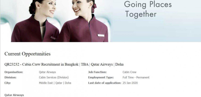 สายการบิน Qatar รับสมัครลูกเรือที่กรุงเทพ สมัครออนไลน์ภายในวันที่ 25 มกราคมนี้ วัน เวลา สถานที่ยังไม่กำหนด