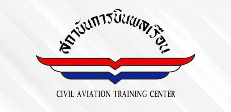 ข้อสอบสถาบันการบินพลเรือนวิชาภาษาอังกฤษ ชุดที่ 2