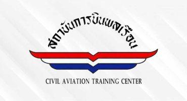 ข้อสอบสถาบันการบินพลเรือน