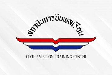 ข้อสอบสถาบันการบินพลเรือนวิชาภาษาอังกฤษ ชุดที่ 1