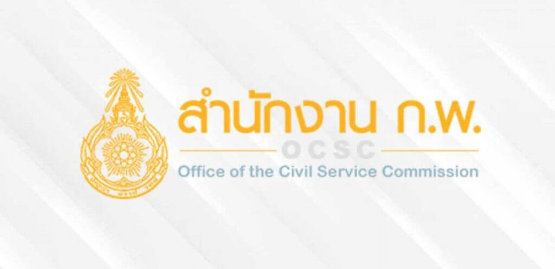 ข้อสอบ ก.พ.ภาค ก (อัพเดท 2563) วิชาภาษาไทย ชุดที่ 1