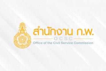 ข้อสอบ ก.พ.ภาค ก (อัพเดท 2563) วิชาภาษาไทย ชุดที่ 3