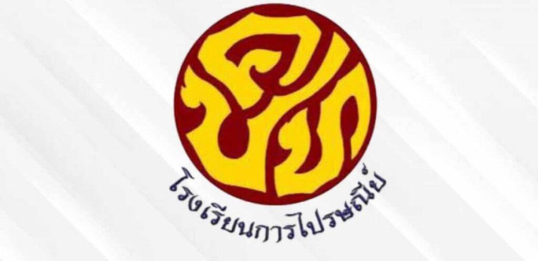 ข้อสอบโรงเรียนการไปรษณีย์วิชาภาษาไทย ชุดที่ 2