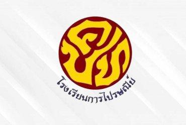 ข้อสอบโรงเรียนการไปรษณีย์วิชาภาษาไทย ชุดที่ 4