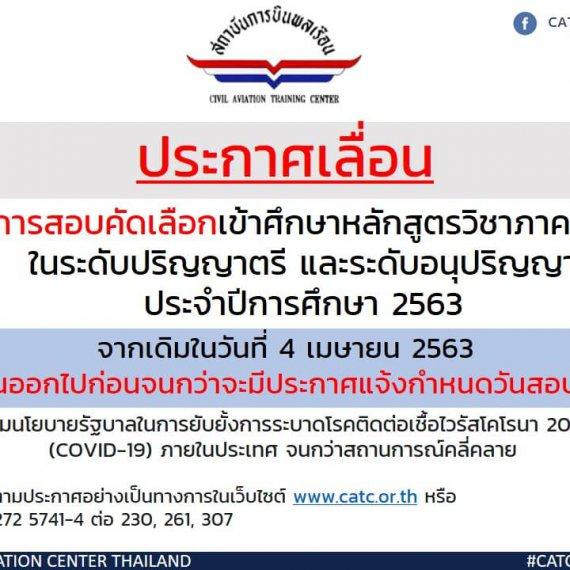 ประกาศสถาบันการบินพลเรือน ขอแจ้งเลื่อนการสอบคัดเลือกเข้าศึกษาหลักสูตรวิชาภาคพื้นในระดับปริญญาตรี และระดับอนุปริญญา ประจำปีการศึกษา 2563