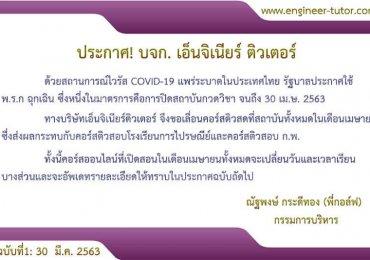 ประกาศ! เรื่องการเลื่อนคอร์สเรียนที่สถาบันเดือนเมษายน 2563 เนื่องจากการแพร่ระบาด Covid-19