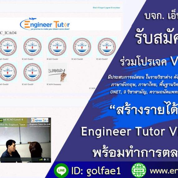 บจก. เอ็นจิเนียร์ ติวเตอร์ รับสมัครติวเตอร์จำนวนมาก ร่วมโปรเจค VDO Course Platform ในหลากหลายแขนงวิชา
