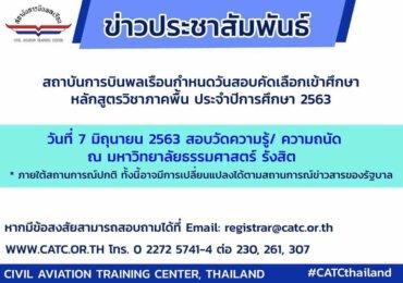 ประกาศสถาบันการบินพลเรือน สอบวัดความรู้/ ความถนัด ณ มหาวิทยาลัยธรรมศาสตร์ วันที่ 7 มิถุนายน 2563