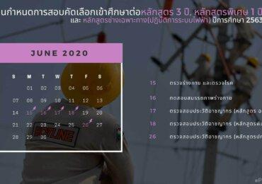 ประกาศโรงเรียนช่างการไฟฟ้าส่วนภูมิภาค เลื่อนการสอบรอบสอง (พละ+สัมภาษณ์) ออกไปจากวันที่ 1-4 มิย เป็น 15-26 มิ.ย 2563