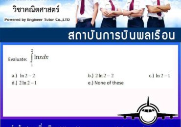 มาเล่นกันดีกว่าๆ One Day One Question DAY6 ข้อสอบสถาบันการบินพลเรือน วิชาคณิตศาสตร์