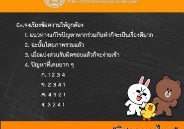 มาเล่นกันดีกว่าๆ One Day One Question DAY5 ข้อสอบสำนักงาน ก.พ. ภาค ก วิชาภาษาไทย