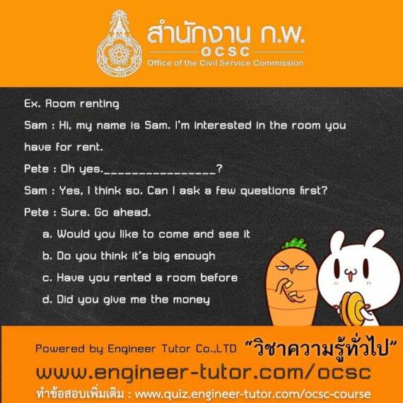 มาเล่นกันดีกว่าๆ One Day One Question DAY9 ข้อสอบสำนักงาน ก.พ. ภาค ก วิชาภาษาอังกฤษ