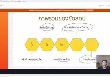 คอร์สติวสอบ ก.พ. ออนไลน์ 2563 วิชาภาษาไทย โดยคุณหมอเชีย