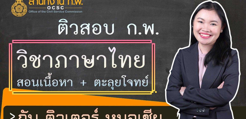 คอร์สติวสอบ ก.พ. ออนไลน์ วิชาภาษาไทย โดย หมอเชีย เอ็นจิเนียร์ ติวเตอร์