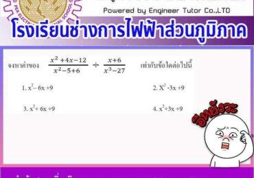 มาเล่นกันดีกว่าๆ One Day One Question DAY4 ข้อสอบโรงเรียนช่างการไฟฟ้าส่วนภูมิภาค วิชาคณิตศาสตร์