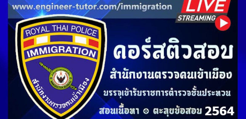 LIVE STREAMING คอร์สติวสอบบรรจุสำนักงานตรวจคนเข้าเมือง (ตม) 2564