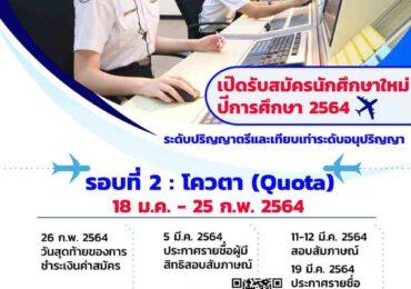 ผลงานติวสอบคอร์สติวสถาบันการบินพลเรือน รอบ 2: โควตา (QUOTA) 2564