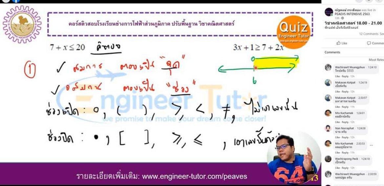 LIVE STREAMING คอร์สติวโรงเรียนช่างการไฟฟ้าส่วนภูมิภาค ปรับพื้นฐาน 18/11/2563