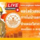 Live Streaming คอร์สติวสอบบรรจุพนักงานการไฟฟ้านครหลวง ตำแหน่งวิศวกรไฟฟ้า 2564