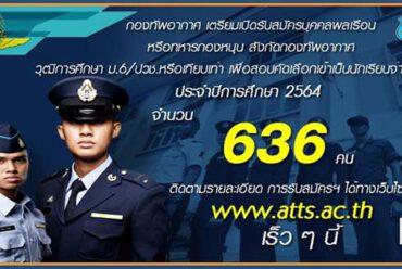 กองทัพอากาศ เตรียมเปิดรับสมัครเพื่อสอบคัดเลือกเข้าเป็นนักเรียนจ่าอากาศ ประจำปีการศึกษา 2564 จำนวน 636 อัตรา เร็วๆนี้