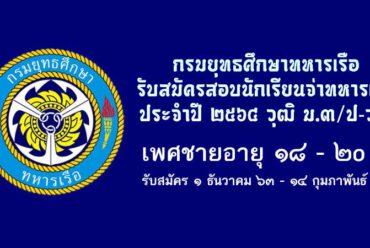 ระเบียบการรับสมัครบุคคลเพื่อสอบคัดเลือกเข้าเป็นนักเรียนจ่าทหารเรือ ประจำปีการศึกษา 2564