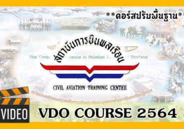 VDO COURSE สถาบันการบินพลเรือน ปรับพื้นฐาน รวมทุกวิชา 40 ชม