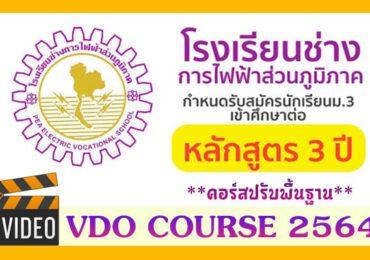VDO COURSE โรงเรียนช่างการไฟฟ้าส่วนภูมิภาค ปรับพื้นฐาน รวมทุกวิชา 40 ชม